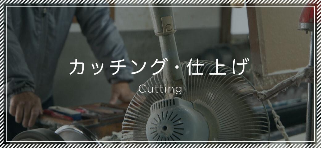 カッチング・仕上げ Cutting