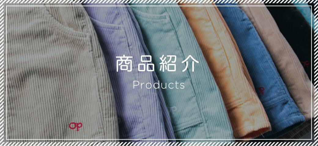 商品紹介 Products